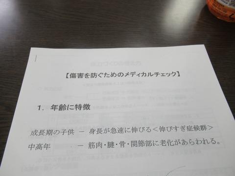 フィジカル03