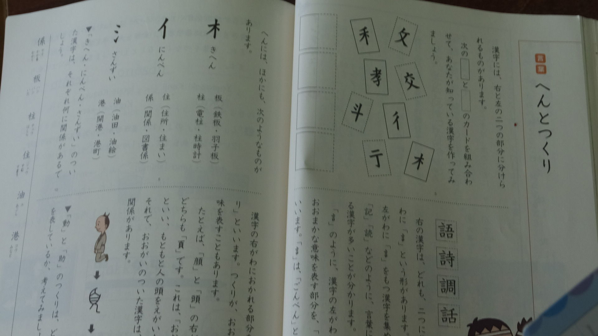 9月25日水3年生国語 太田っ子ブログ