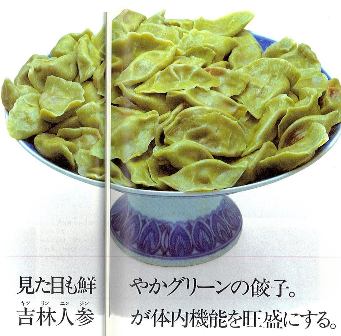 14-吉林人参ほうれんそう入り肉餃子-2