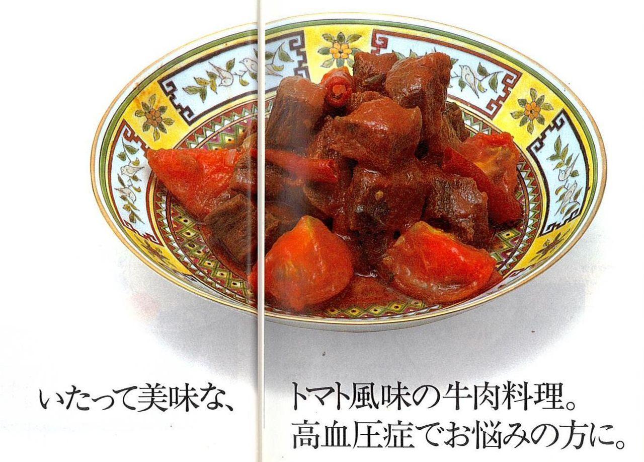 5-牛肉のトマト煮2