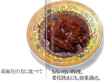 4-豚の腎臓の杜仲炒め2