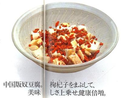 70-枸杞子と豆腐のあえもの-2