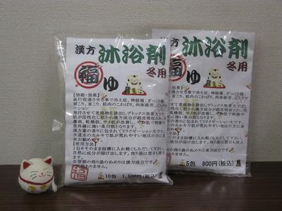沐浴剤(冬用)