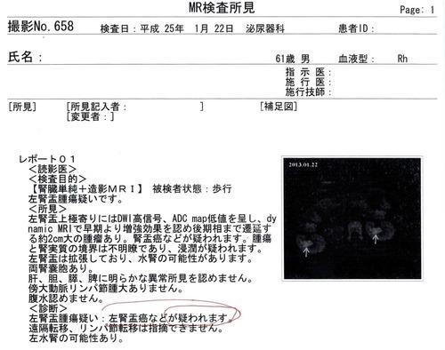 20130122MR検査所見