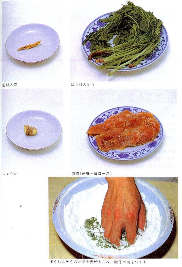 14-吉林人参ほうれんそう入り肉餃子-1