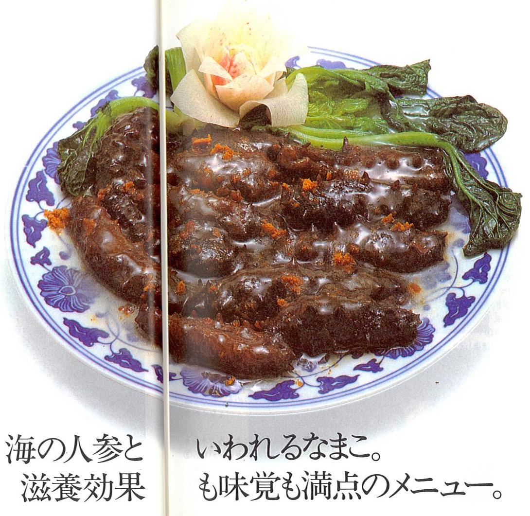 9-なまことえびの卵煮3