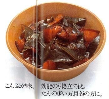 67-豚肉のこんぶ煮-2