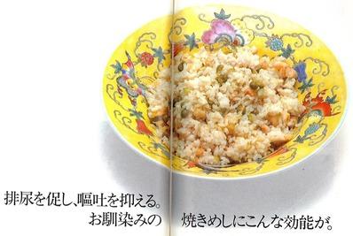 71-えび焼きめし-3