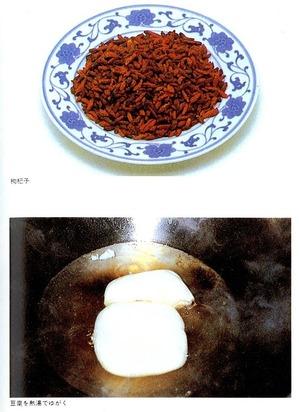 70-枸杞子と豆腐のあえもの-1