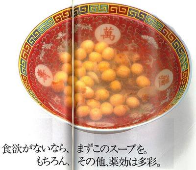 84-蓮子の百合煮-3