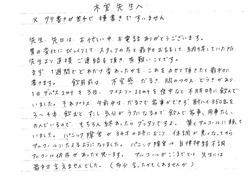 20161209手紙1