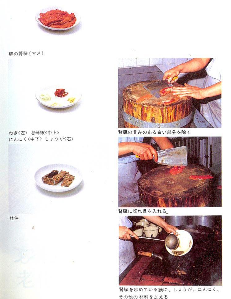 4-豚の腎臓の杜仲炒め1