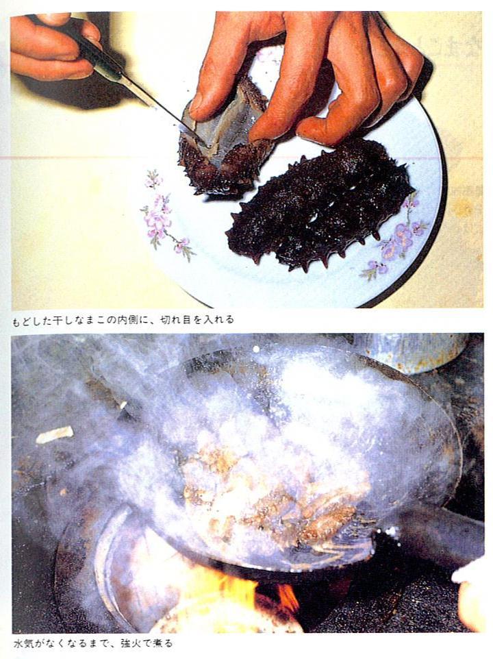 9-なまことえびの卵煮2
