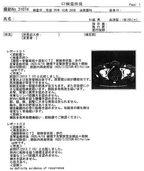 20131024CT検査所見