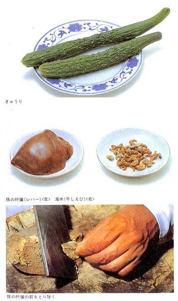 17-豚の肝臓ときゅうりのあえもの-1