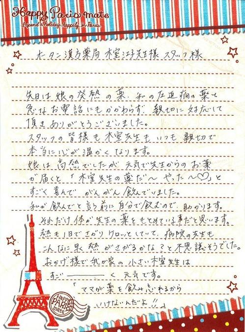 20130221お手紙1