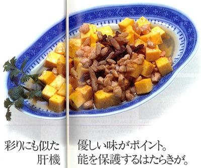 19-蒸し卵の枸杞子麦門冬炒め-2