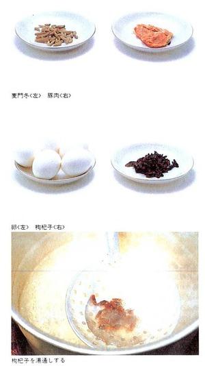 19-蒸し卵の枸杞子麦門冬炒め-1