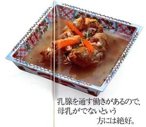 62-豚肉の薏苡仁煮-3