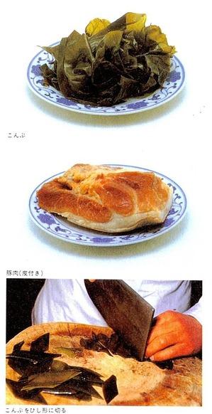67-豚肉のこんぶ煮-1