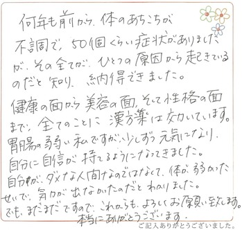 ハガキ裏 - コピー
