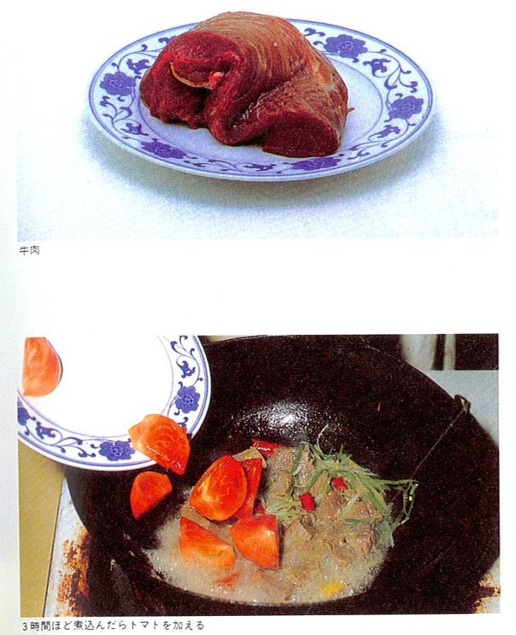 5-牛肉のトマト煮1