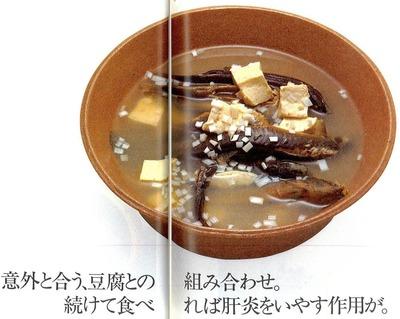 18-どじょうと豆腐の煮もの-3