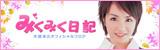 大橋未久公式ブログ『みくみく日記』