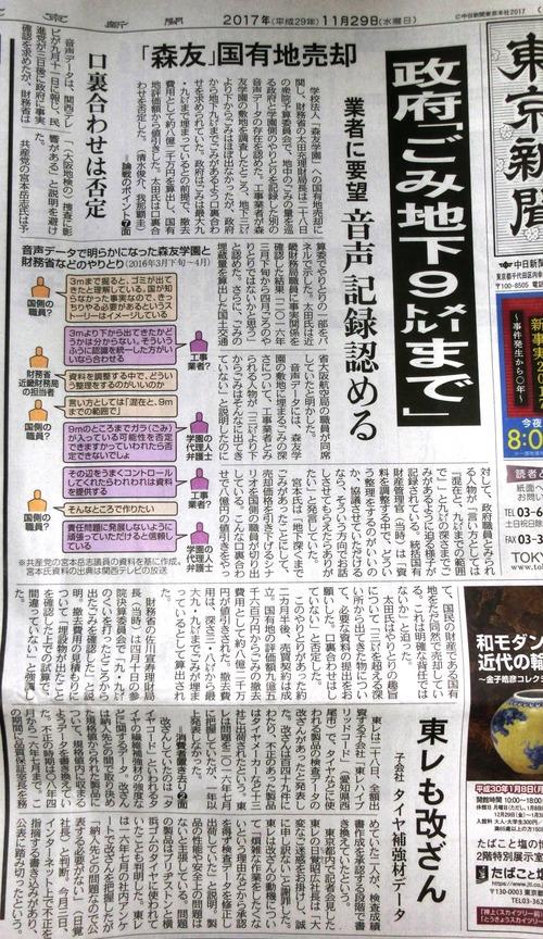 東京新聞3494