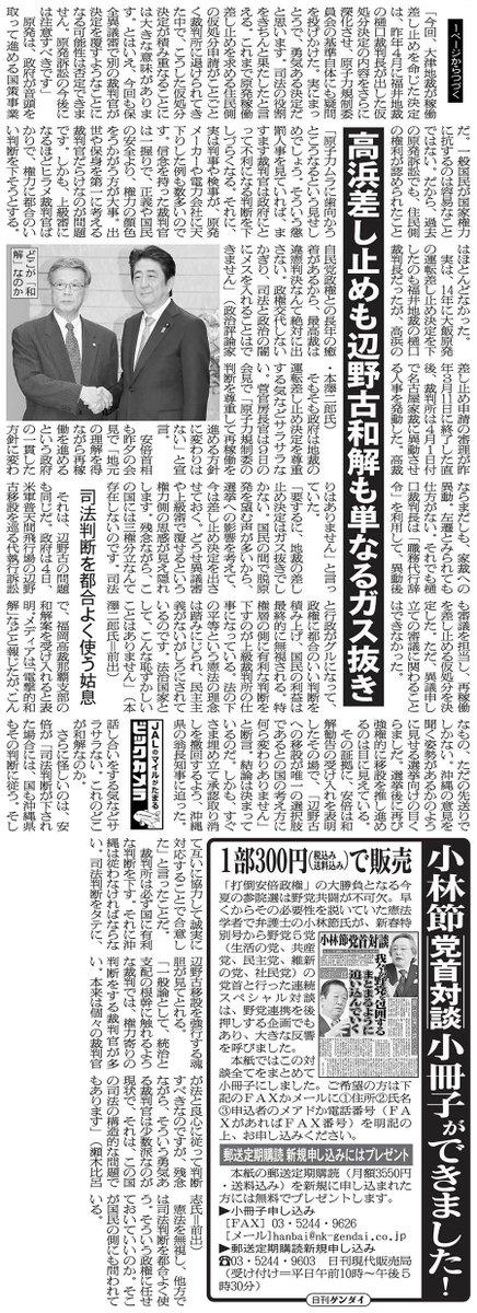 takahama_npp