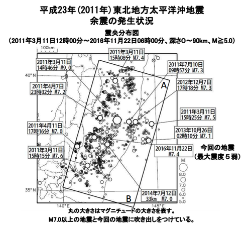 Seismap161122