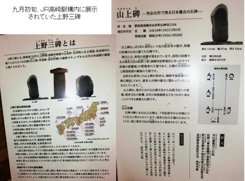 171101上野三碑1無題