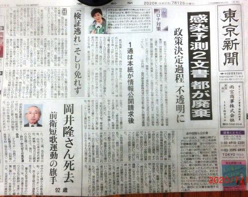 新聞12日付け8184