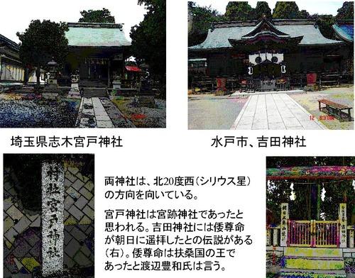171206宮戸神社398cd33b