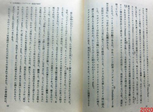 伊藤12頁8371