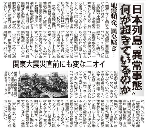 200929関東地震4629