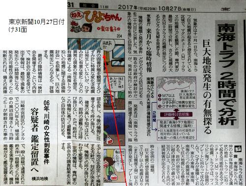 171027_東海地震予知