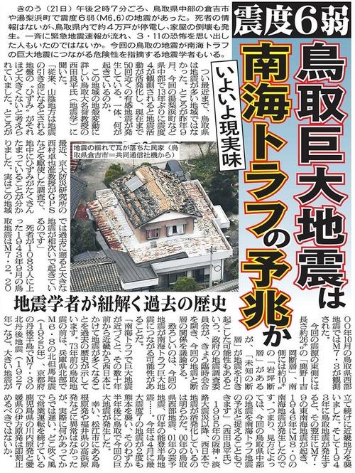 鳥取地震2134