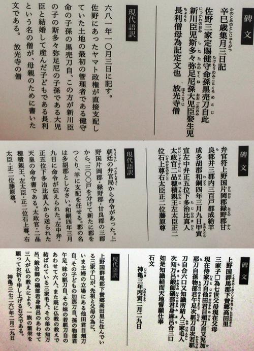171101上野三碑3無題