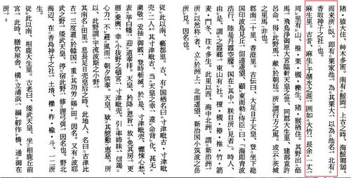 風土記380-382