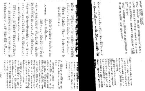 161104風土記筑波a