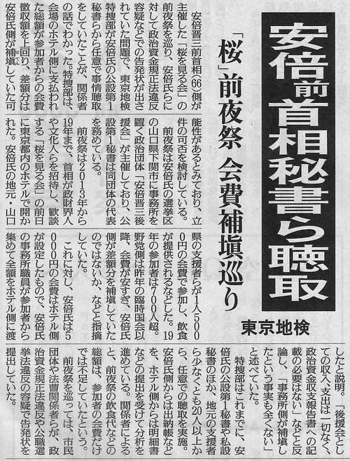 201123安倍秘書2249