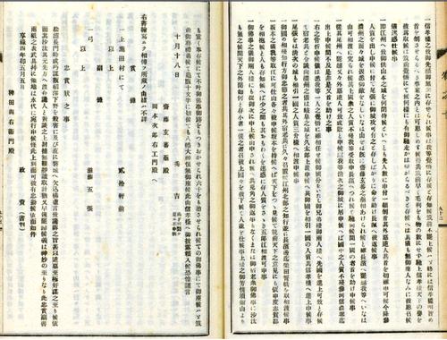飯豊稗田02
