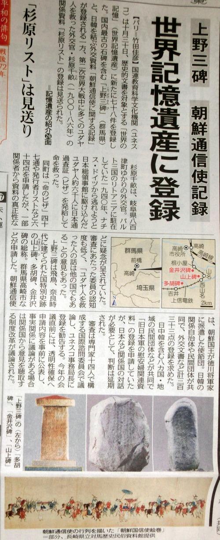上野三碑記事3350