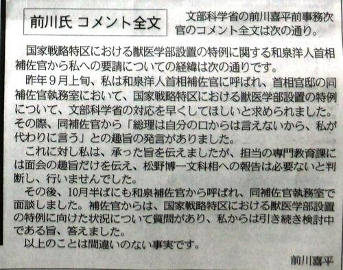 前川コメント2394