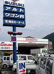 岡田モータース