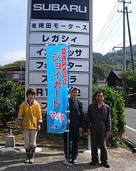 岡田モータース久賀店
