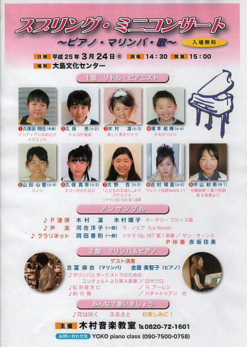 木村音楽教室スプリング・ミニコンサート