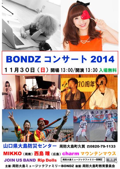 BONDZコンサート2014