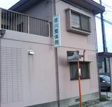 徳川整体院